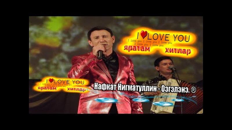 Татарские Башкирские Хиты! Нафкат Нигматуллин - Озгэлэнэ. ® 12
