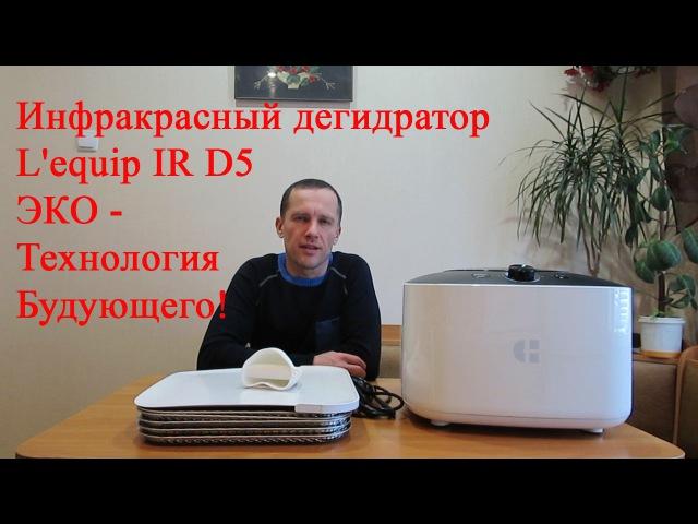 Инфракрасный дегидратор L'equip IR D5 ЭКО - Технология Будующего!