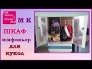 Как сделать шкаф с дверцами для кукол. how to make a wardrobe for dolls