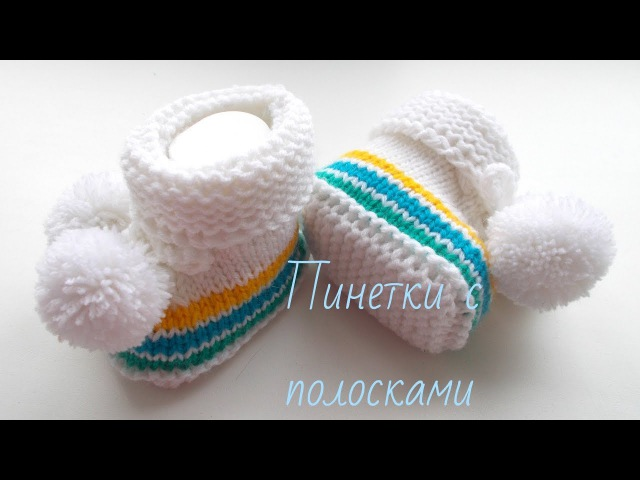 Вязание.Пинетки с полосками