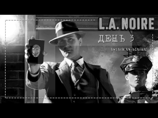 L.A. Noire - День 3 [Убойный Отдел]