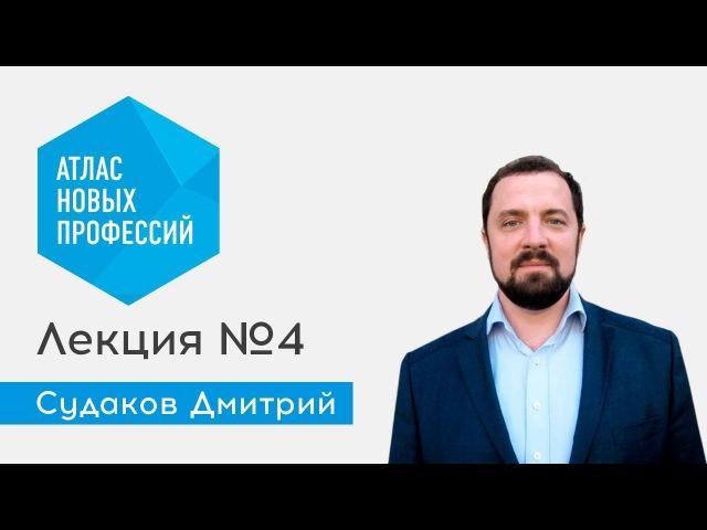 Лекция №4, Судаков Д.А. - Атлас новых профессий