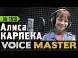 Алиса Карпека - Нарисовать мечту (О.Газманов)