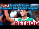 Прогноз Доминик Тим Пабло Каррено ATP LONDON 15 11 17 теннис