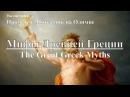Мифы Древней Греции: Прометей. Мятежник на Олимпе | The Great Greek Myths Prometheus. Документал