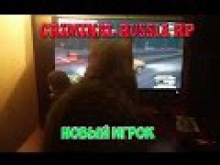 Criminal Russia RolePlay    03   : Новый игрок.