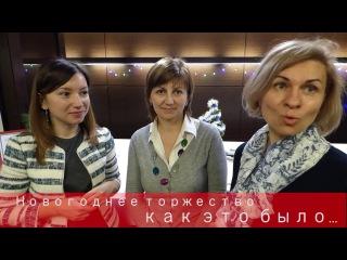 Отзывы с новогоднего мастер-класс Юли Возняковской