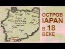 Трансформация японского острова в 18 веке