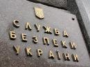 Спеціальні служби України від найдавніших часів і до сьогодення