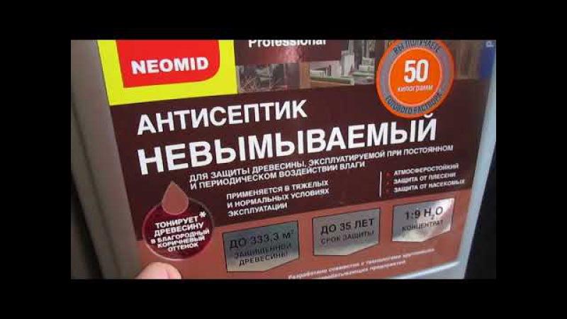 Неомид 435 эко - Neomid 435 eco - Где купить