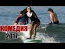 НОВИНКА 2017! ФИЛЬМ ВЗОРВАЛ ВЕСЬ ЮТУБ ЛУЧШАЯ РУССКАЯ КОМЕДИЯ 2017 HD