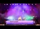 Косые дожди сл Аркадий Дар муз Валерий Лизнёв ( гр Романтик тайм)