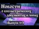 Новости о биометрических документах и чипах Выпуск №3