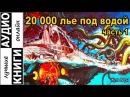 20 000 лье под водой - часть 1 - Жюль Верн - Аудиокнига
