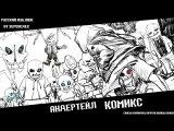 АНДЕРТЕЙЛ  ДАСТТЕЙЛ КОМИКС - СМЕРТЬ САНСА  САНС против MULTIVERSE (Underverse) UNDERTALE