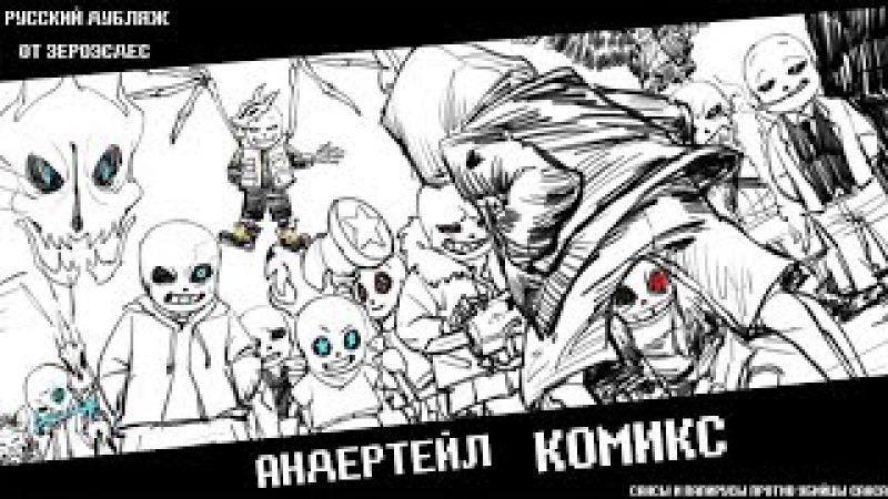 АНДЕРТЕЙЛ / ДАСТТЕЙЛ КОМИКС - СМЕРТЬ САНСА | САНС против MULTIVERSE (Underverse) [UNDERTALE]