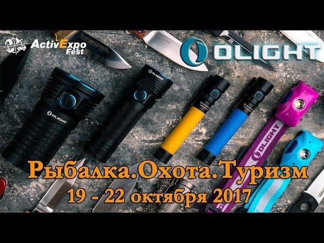 2 Рыбалка.Охота.Туризм 2017 19-22 октября стенд Olight M2R Warrior, X7R Marauder, PL-2 VALKYRIE