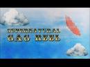 Сверхъестественное - приколы со съемок 12 сезона Rus Sub