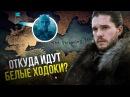 Откуда родом драконы География Игры Престолов.