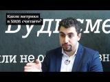 Разговоры об интернет-маркетинге с Завеном Аваняном, Tele2