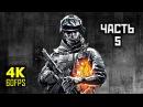 Battlefield 3, Прохождение Без Комментариев - Часть 5 Братья По Оружию PC 4K 60 FPS