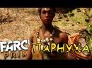 3 Far Cry Primal Первобытная парнуха