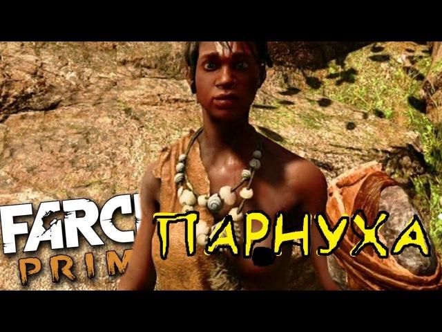 3 Far Cry Primal - Первобытная парнуха