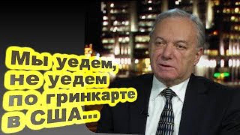 Михаил Таратута - Мы уедем, не уедем по гринкарте в США... 02.11.17
