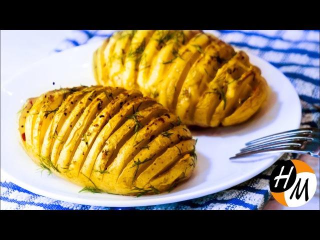 Fächerkartoffeln mit dem Käse -- HM, 9
