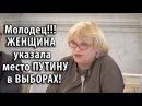 ЖЕНЩИНА ОГОНЬ Путину В ГЛАЗА о ФАЛЬШИВЫХ ВЫБОРАХ А он опять НЕ В КУРСЕ