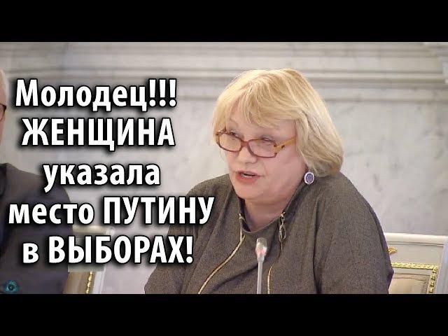 ЖЕНЩИНА ОГОНЬ! Путину В ГЛАЗА о ФАЛЬШИВЫХ ВЫБОРАХ А он опять НЕ В КУРСЕ
