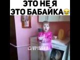 Это не я это Бабайка))))