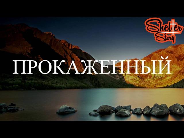 Христианский Стих   ПАВЕЛ ШАВЛОВСКИЙ - Прокажённый   христианские стихи [Shelter Story]