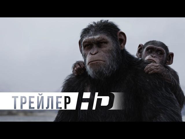 Планета обезьян: Война | Официальный трейлер 4 | HD