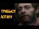 Трибьют Логану (фильмы Люди Икс / Росомаха / Логан)