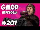 Garry's Mod Смешные моменты (перевод) 207 - ИГРА ПРЕСТОЛОВ (Гаррис Мод)