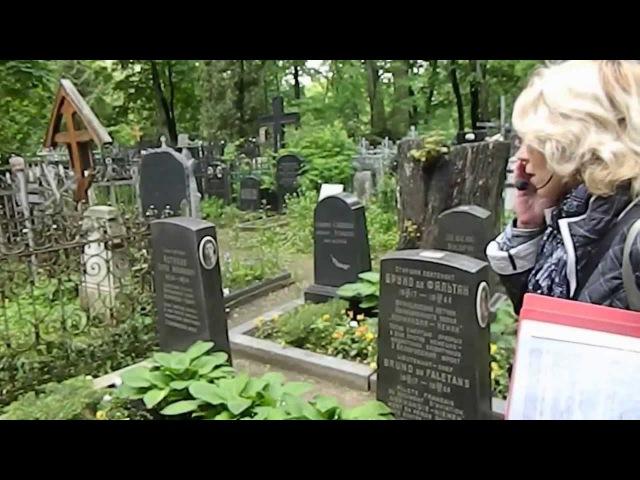 Летчики Нормандии-Неман на Введенском кладбище