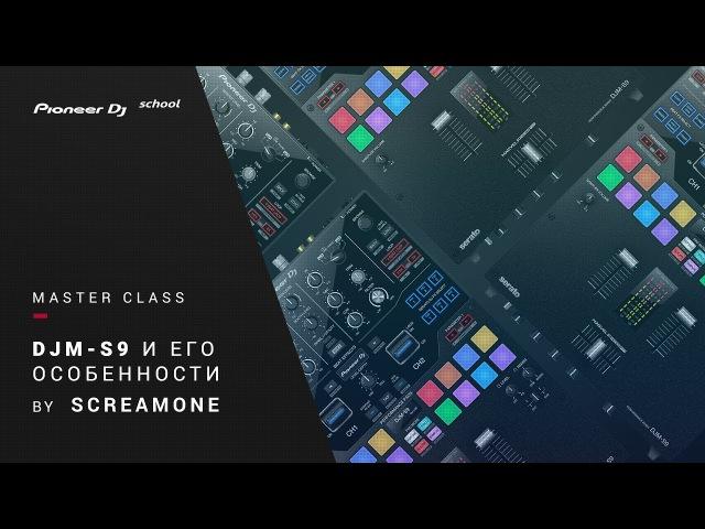 Master-class DJ SCREAM ONE