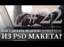 Как сделать шаблон для WordPress из PSD Макета 22. Страница About.