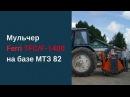 Мульчер FERRI TFC/F-1400 на тракторе МТЗ 82. Установка и работа Мульчера FERRI
