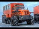 УРАЛ-ПОЛЯРНИК (аналоги ЯМАЛ-В6, ЕЛЬНЯ-8066) - внедорожное транспортное средство 2500 к