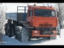 КАМАЗ-ПОЛЯРНИК (аналог ЯМАЛ-В6, ЕЛЬНЯ-8066) - внедорожное транспортное средство 14000