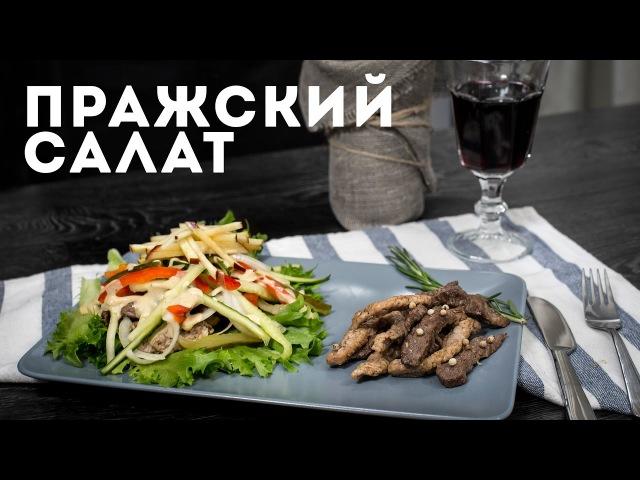 Пражский салат с говядиной и свининой [Мужская Кулинария]