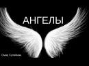 Начало и Конец 22 Ангелы Омар Сулейман
