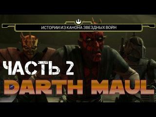 Дарт Мол   Истории из канона Звездных Войн   Часть 2