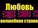 """Песня романс """"Любовь волшебная страна"""" из фильма """"Жестокий романс"""" / Лучшие русск ..."""