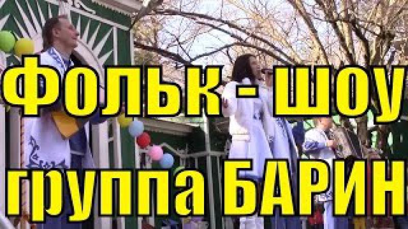 Песни группа БАРИН Сочи / Мы желаем счастья вам / НА ТЕПЛОХОДЕ МУЗЫКА ИГРАЕТ / Где-...