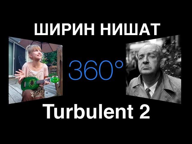 Ширин Нешат turbulent 2 360 градусов iPhuck 10