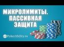 Покер обучение Микролимиты Пассивная защита