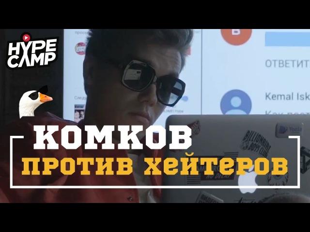 HYPE CAMP КОМКОВ ПРОТИВ ХЕЙТЕРОВ hypecamp